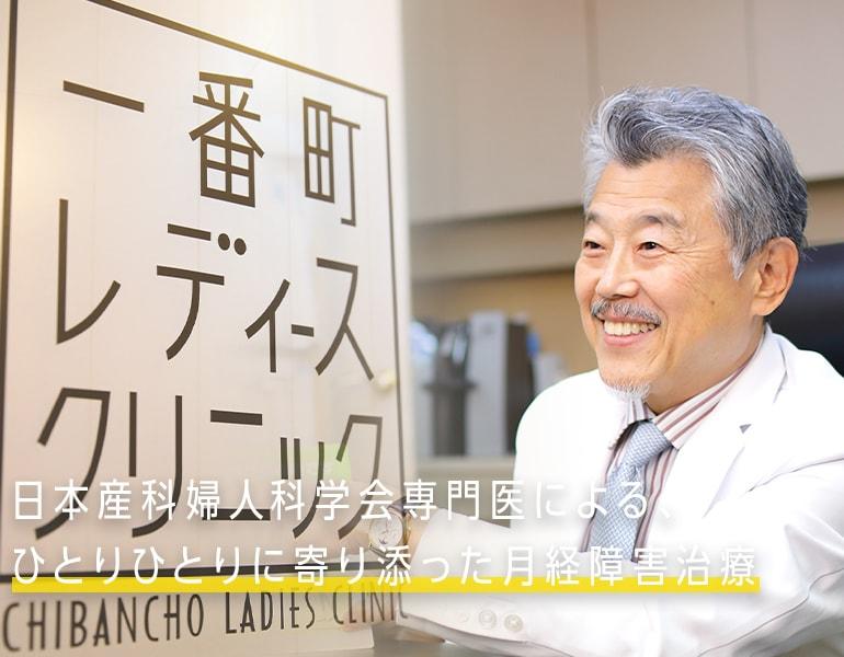 日本産科婦人科会専門医による、ひとりひとりに寄り添った月経障害治療